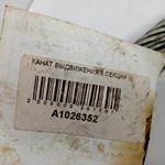 Канат выдвижения 5 секции стрелы Kanglim KS735N (ст. обр)